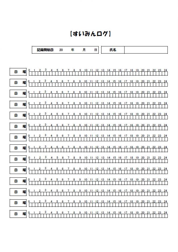 miniku-img-suimin_log-sheet.jpg