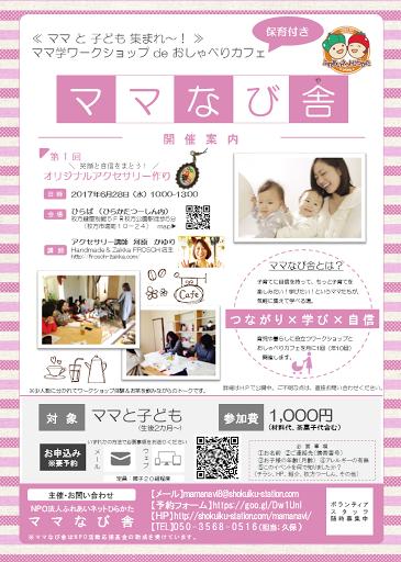 20170514%20チラシ_ママなび舎【0518最終】image.png